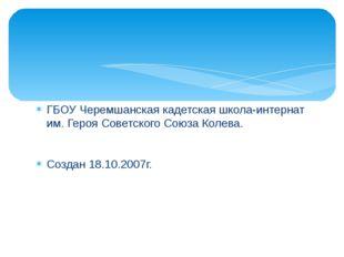 ГБОУ Черемшанская кадетская школа-интернат им. Героя Советского Союза Колева.