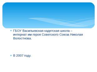 ГБОУ Васильевская кадетская школа – интернат им героя Советского Союза Никола