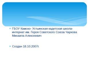 ГБОУ Камско- Устьинская кадетская школа- интернат им. Героя Советского Союза