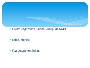 ГБОУ Кадетская школа-интернат №49 г.Наб. Челны Год создания 2011г.