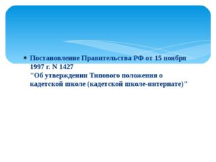 """Постановление Правительства РФ от 15 ноября 1997 г. N 1427 """"Об утверждении Ти"""
