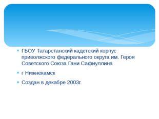ГБОУ Татарстанский кадетский корпус приволжского федерального округа им. Геро