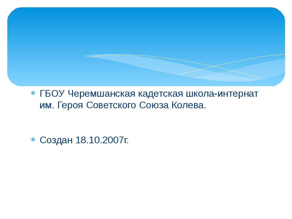 ГБОУ Черемшанская кадетская школа-интернат им. Героя Советского Союза Колева....