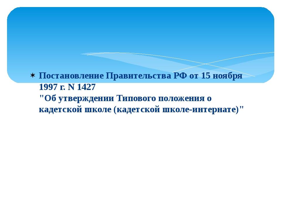 """Постановление Правительства РФ от 15 ноября 1997 г. N 1427 """"Об утверждении Ти..."""