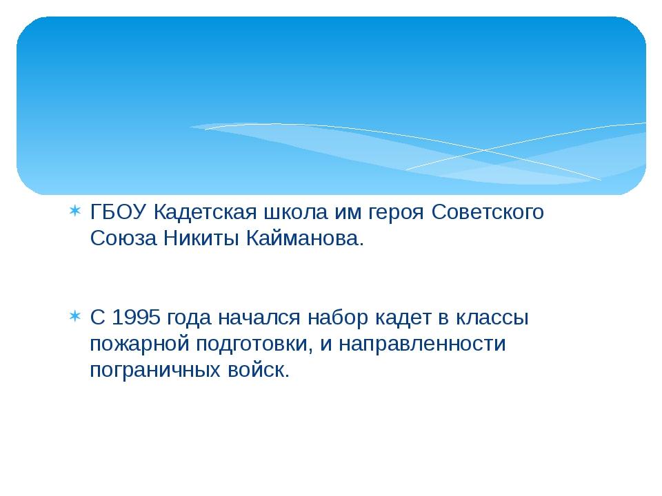 ГБОУ Кадетская школа им героя Советского Союза Никиты Кайманова. С 1995 года...