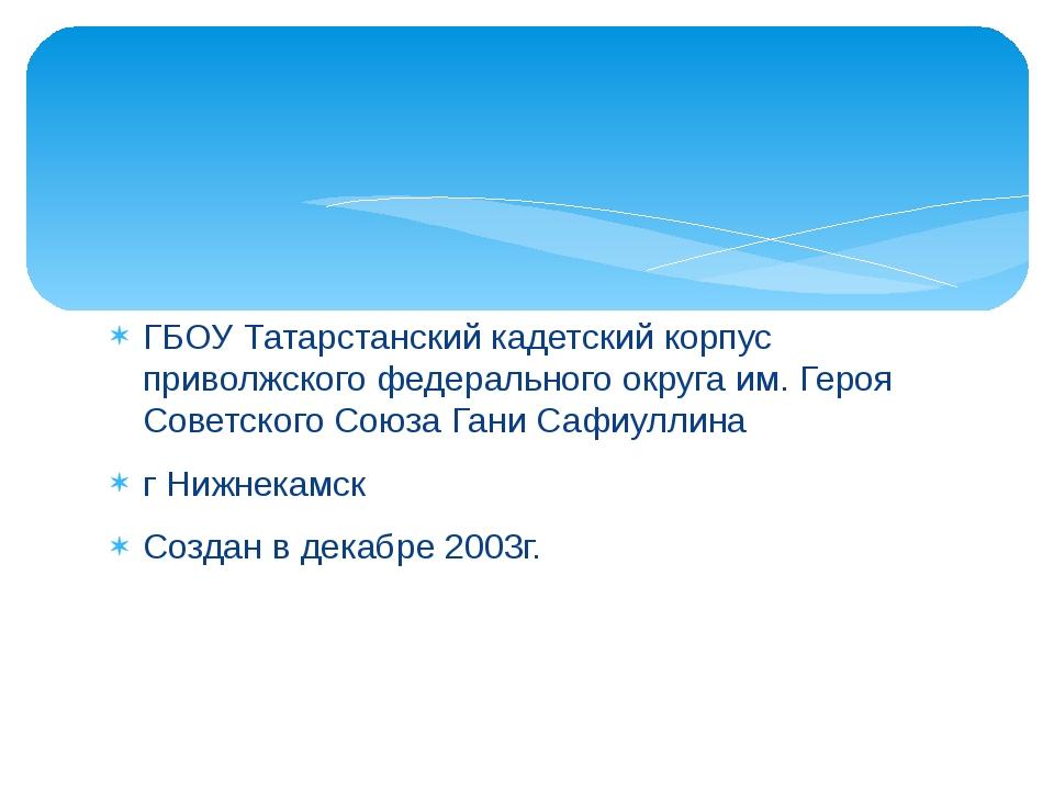 ГБОУ Татарстанский кадетский корпус приволжского федерального округа им. Геро...
