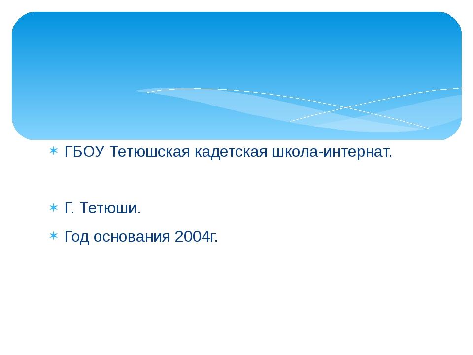 ГБОУ Тетюшская кадетская школа-интернат. Г. Тетюши. Год основания 2004г.
