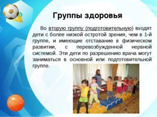 Группы здоровья Во вторую группу (подготовительную) входят дети с более низко