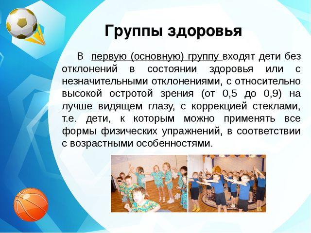 Группы здоровья В первую (основную) группу входят дети без отклонений в состо...