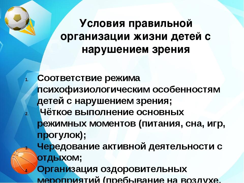 Условия правильной организации жизни детей с нарушением зрения Соответствие р...