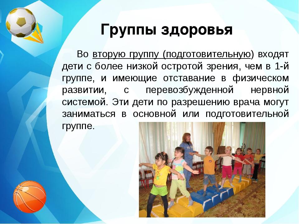 Группы здоровья Во вторую группу (подготовительную) входят дети с более низко...