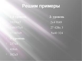 Решим примеры 1-й уровень 2- уровень 35006x7 2x4 9149 348007x4 27 428x 3 17 0