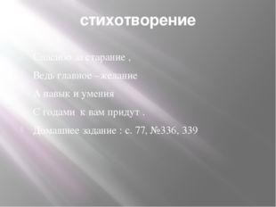 стихотворение Спасибо за старание , Ведь главное –желание А навык и умения С