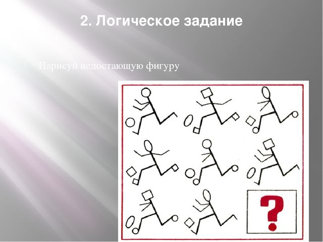 2. Логическое задание Нарисуй недостающую фигуру