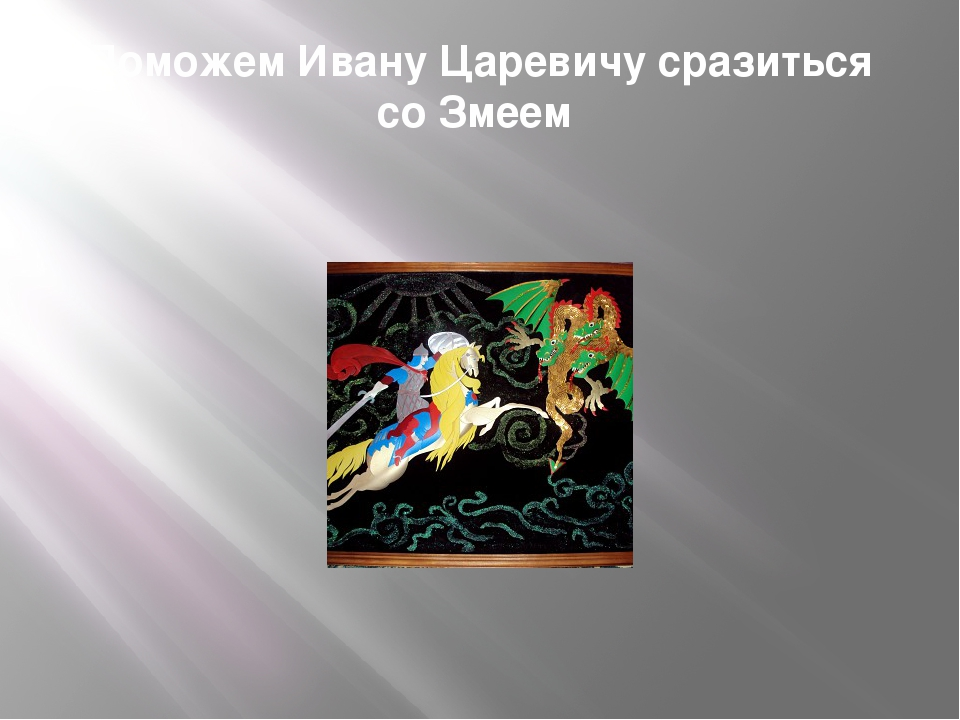 Поможем Ивану Царевичу сразиться со Змеем