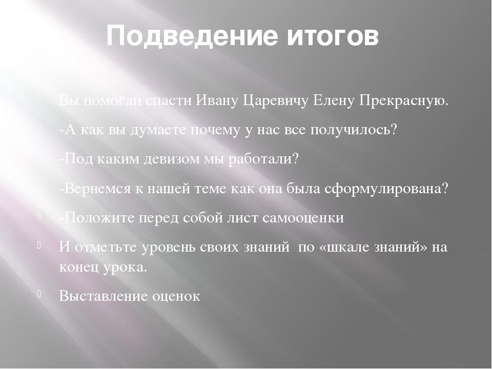 Подведение итогов Вы помогли спасти Ивану Царевичу Елену Прекрасную. -А как в...