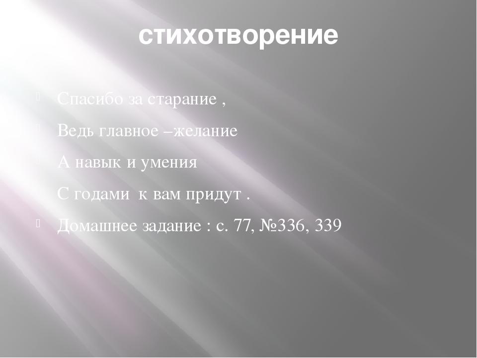 стихотворение Спасибо за старание , Ведь главное –желание А навык и умения С...