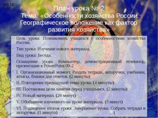План урока № 2 Тема: «Особенности хозяйства России. Географическое положение