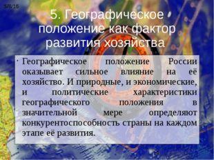 5. Географическое положение как фактор развития хозяйства Географическое поло