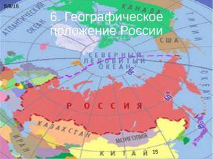 6. Географическое положение России