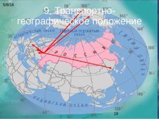 9. Транспортно-географическое положение
