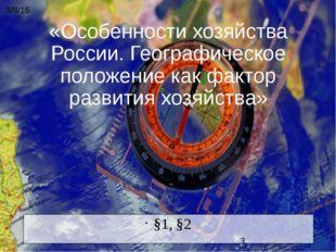 «Особенности хозяйства России. Географическое положение как фактор развития х