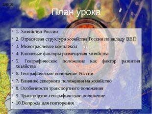 План урока 1. Хозяйство России 2. Отраслевая структура хозяйства России по вк