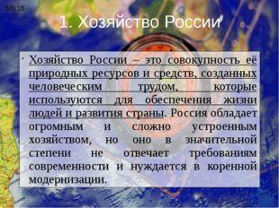 1. Хозяйство России Хозяйство России – это совокупность её природных ресурсов