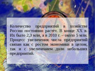 Количество предприятий в хозяйстве России постоянно растёт. В конце XX в. Их