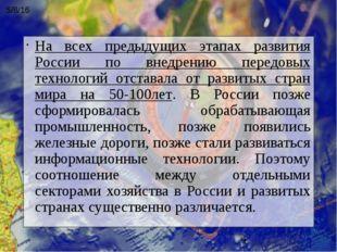 На всех предыдущих этапах развития России по внедрению передовых технологий о