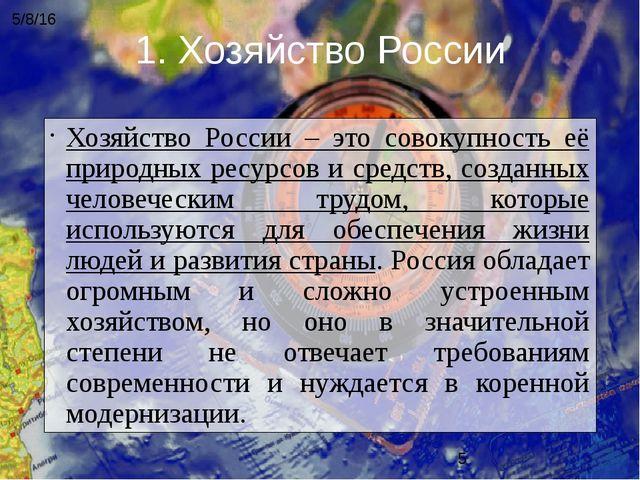 1. Хозяйство России Хозяйство России – это совокупность её природных ресурсов...