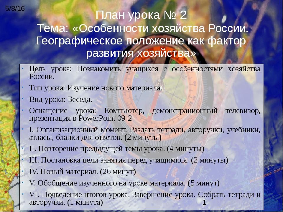 План урока № 2 Тема: «Особенности хозяйства России. Географическое положение...