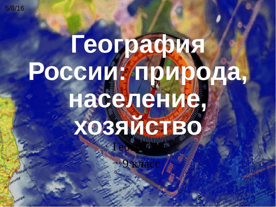 География России: природа, население, хозяйство География 9 класс