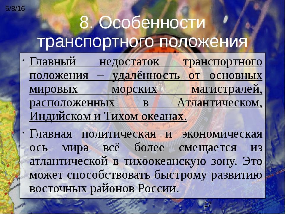 8. Особенности транспортного положения Главный недостаток транспортного полож...