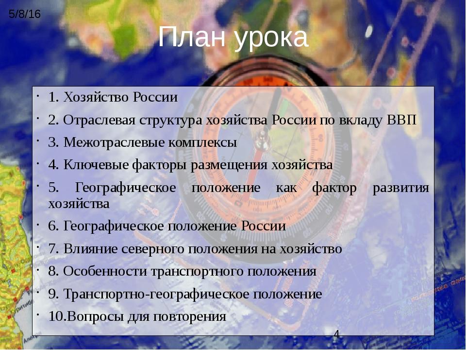 План урока 1. Хозяйство России 2. Отраслевая структура хозяйства России по вк...