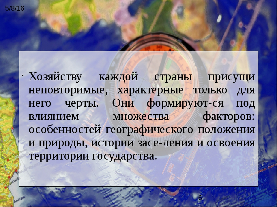 Хозяйству каждой страны присущи неповторимые, характерные только для него че...