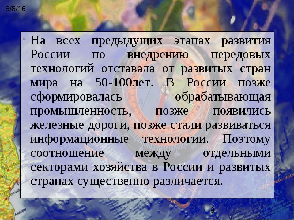 На всех предыдущих этапах развития России по внедрению передовых технологий о...