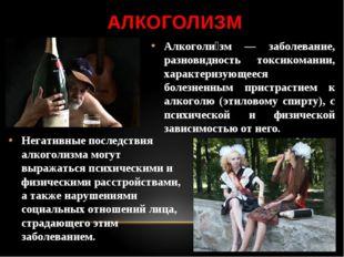 АЛКОГОЛИЗМ Алкоголи́зм — заболевание, разновидность токсикомании, характеризу