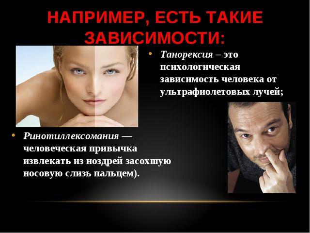 НАПРИМЕР, ЕСТЬ ТАКИЕ ЗАВИСИМОСТИ: Танорексия – это психологическая зависимост...