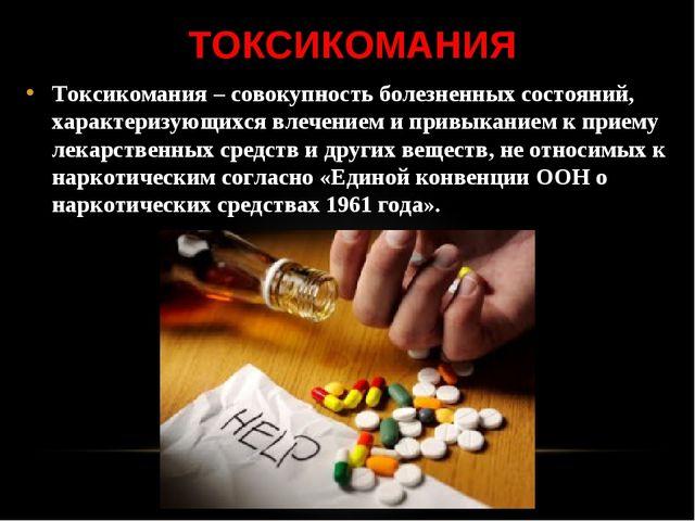 ТОКСИКОМАНИЯ Токсикомания – совокупность болезненных состояний, характеризующ...