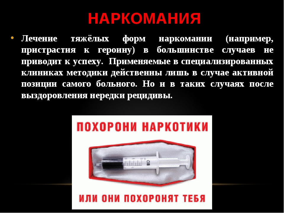 НАРКОМАНИЯ Лечение тяжёлых форм наркомании (например, пристрастия к героину)...