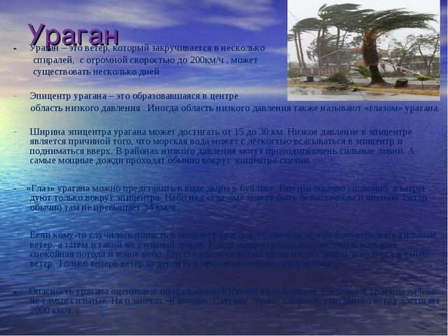 Ураган  - Ураган – это ветер, который закручивается в несколько спиралей, с...