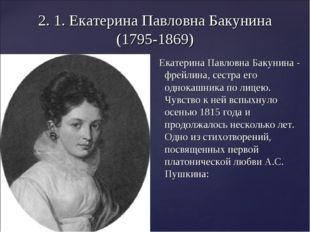2. 1. Екатерина Павловна Бакунина (1795-1869) Екатерина Павловна Бакунина - ф