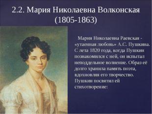 2.2. Мария Николаевна Волконская (1805-1863) Мария Николаевна Раевская - «ута