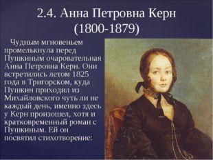 2.4. Анна Петровна Керн (1800-1879) Чудным мгновеньем промелькнула перед Пушк