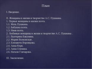 План I. Введение. II. Женщины в жизни и творчестве А.С. Пушкина. 1. Первые ж