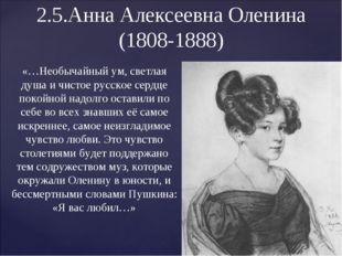2.5.Анна Алексеевна Оленина (1808-1888) «…Необычайный ум, светлая душа и чис