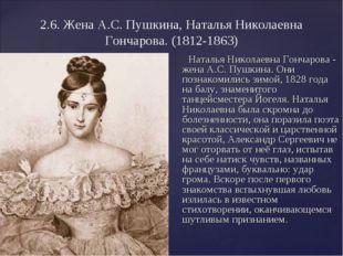 2.6. Жена А.С. Пушкина, Наталья Николаевна Гончарова. (1812-1863) Наталья Ник