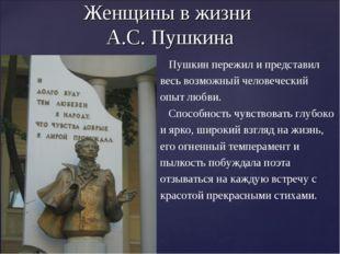 Женщины в жизни А.С. Пушкина Пушкин пережил и представил весь возможный челов