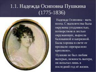 1.1. Надежда Осиповна Пушкина (1775-1836) Надежда Осиповна - мать поэта. С ма